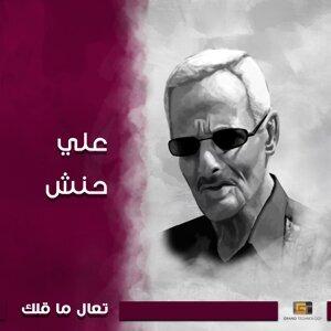 علي حنش Foto artis