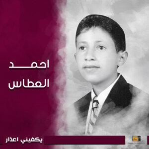 احمد العطاس Foto artis