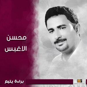 محسن الاغبس Foto artis