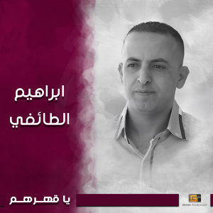 ابراهيم الطائفي Foto artis