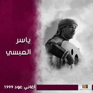 ياسر العبسي Foto artis
