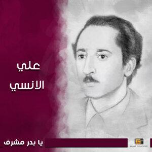 علي الانسي Foto artis
