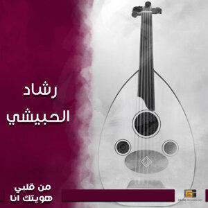 رشاد الحبيشي Foto artis