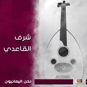 شرف القاعدي Foto artis
