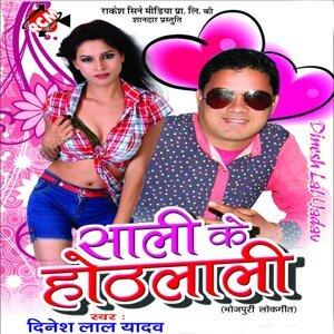 Dinesh Lal Yadav Foto artis
