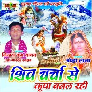 Vijay Kumar Yadav, Sreha Lata Foto artis