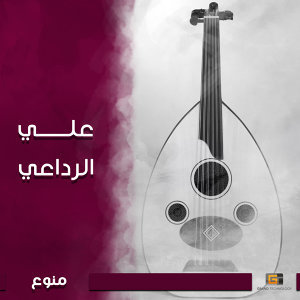 علي الرداعي Foto artis