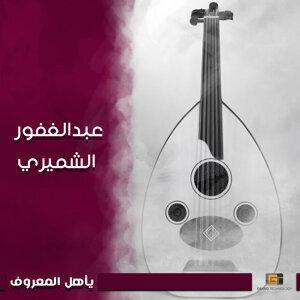 عبدالغفور الشميري Foto artis