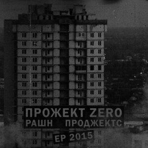 Прожект Zero Foto artis