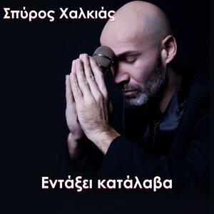 Spyros Halkias Foto artis