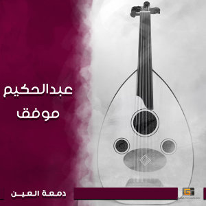 عبدالحكيم موفق Foto artis