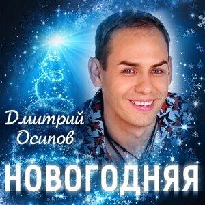 Дмитрий Осипов Foto artis