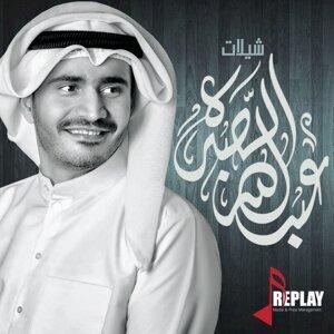 عبدالله الصبره Foto artis