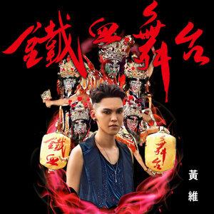 黄维 (Huang Wei) Foto artis