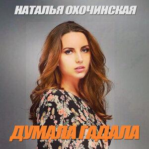 Nataliya Okhochinskaya Foto artis