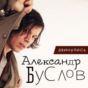 Александр Буслов Foto artis