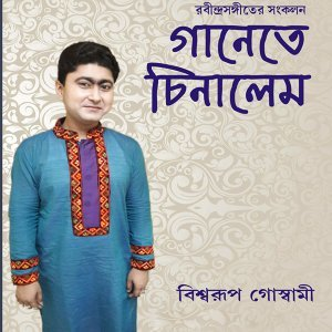 Biswarup Goswami Foto artis
