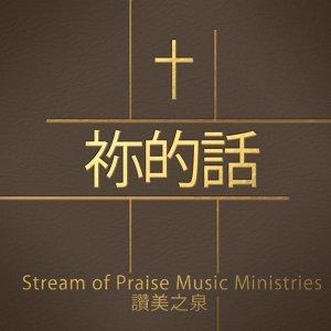 讚美之泉 Stream of Praise Music Ministries Foto artis