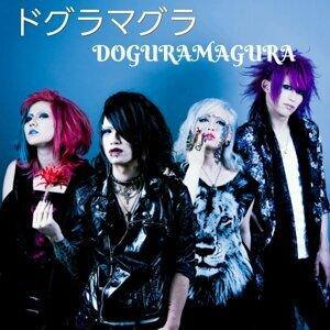 doguramagura (ドグラマグラ) Foto artis