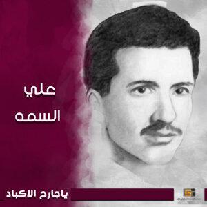 علي السمه Foto artis