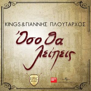 Kings, Giannis Ploutarhos Foto artis