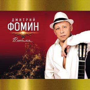 Дмитрий Фомин Foto artis