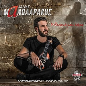 Andreas Manolarakis Foto artis