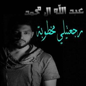 Abdulah Al Muhamed Foto artis