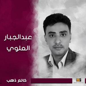 عبدالجبار العلوي Foto artis