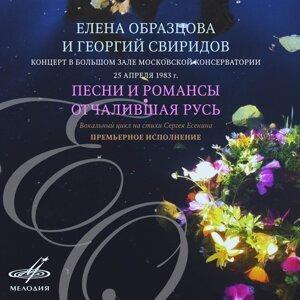 Георгий Свиридов, Елена Образцова Foto artis