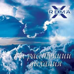 Rema-X Foto artis