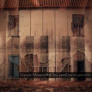 Γιώργος Μαυρούλης Foto artis