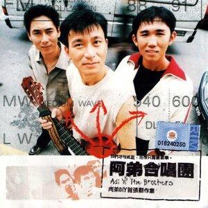 A Di He Chang Tuan 阿弟合唱团 Foto artis