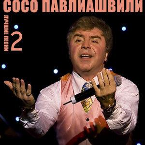 Soso Pavliashvili 歌手頭像