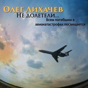 Oleg Lihachev Foto artis