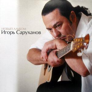 Igor Saruhanov