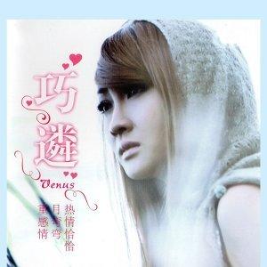 Venus Qiao Lin 巧遴 Foto artis