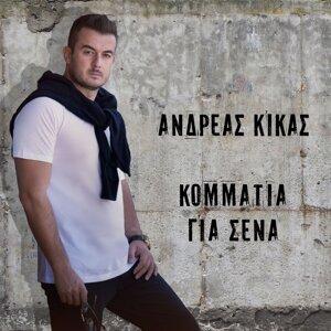 Andreas Kikas Foto artis