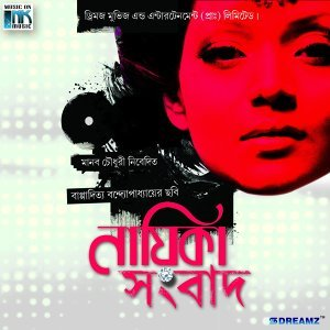 Indradip Dasgupta, Gourab Chatterjee, Abhijit Basu Foto artis