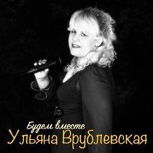 Ulyana Vrublevskaya Foto artis