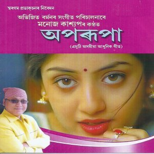 Manoj Kashyap Foto artis