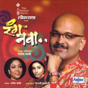 Milind Joshi , Manisha Joshi , Sonali Kulkarni Foto artis