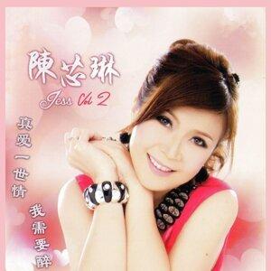 Jess Chen Xin Lin,Wu Zhong Cheng 陈芯琳,吳忠成 Foto artis
