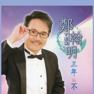 Chen Xiu Xia 陈秀霞 Foto artis