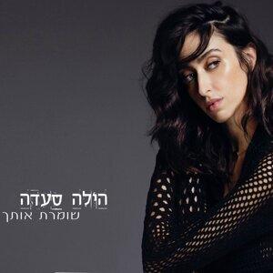 הילה סעדה Foto artis