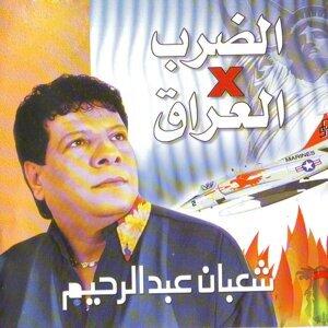 Shaban Abd El Rehim Foto artis