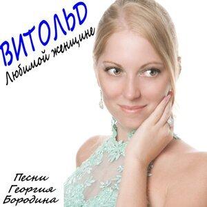 Elena Ivchenko and Vitold Foto artis
