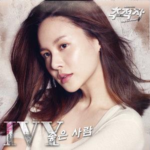 IVY (아이비) 歌手頭像