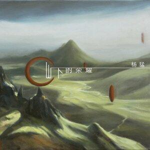 杨猛 Foto artis
