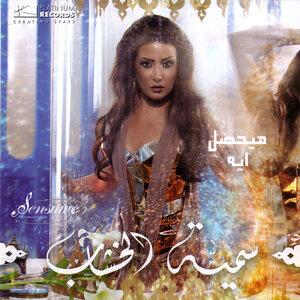 Somaya El Khashab Foto artis